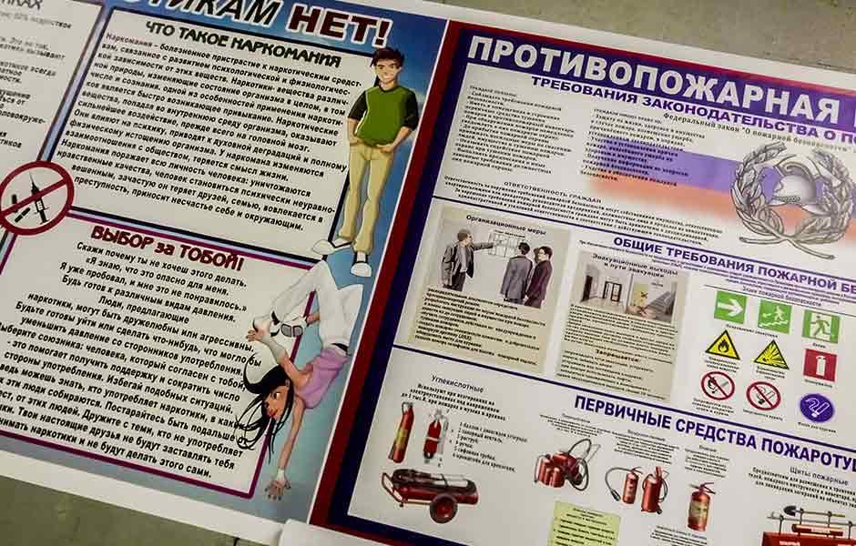 плакаты-для-учебных-заведений-2