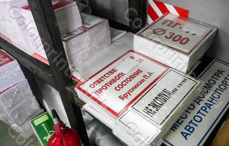 противопожарные-таблички-из-пластика